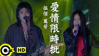 伍佰 Wu Bai&China Blue&萬芳 Wan Fang【愛情限時批 Express love letter】Official Music Video