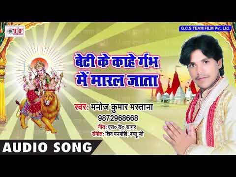 रुला देने वाला भक्ति Song #Beti Ke Kahe Garv Me Maral Jala #Manoj Kumar Mastana #Devi Geet Bhojpuri thumbnail