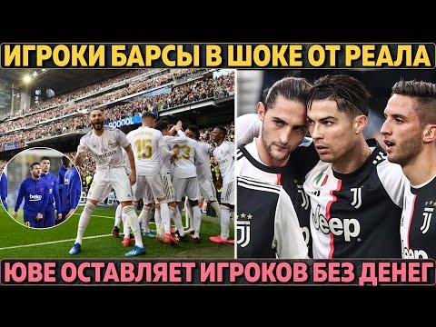 Игроки Барсы в шоке с Реала: снова конфликт? ● Юве оставляет игроков без ЗП ● Провал в Ла Лиге: Кто?