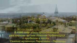 Арефино. Церковь во имя Живоначальной Троицы(По материалам http://www.arefino.info/, 2012-12-15T13:34:40.000Z)