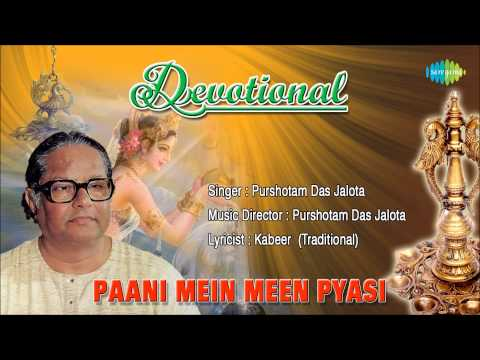 Paani Mein Meen Pyasi | Hindi Devotional Song | Purshotam Das Jalota