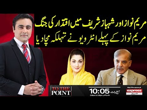 Clear Divisions in PML-N - To The Point With Mansoor Ali Khan | Maryam Nawaz Exclusive interview | 22 June 2019 | Express News