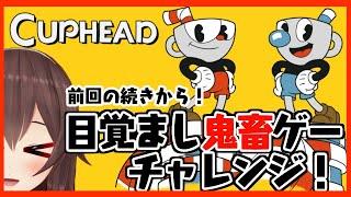 【Cuphead #06】ラスボスチャレンジ!!??目覚ましカップヘッド!!!【ゲーム実況 / 初見プレイ】八重沢なとり VTuber