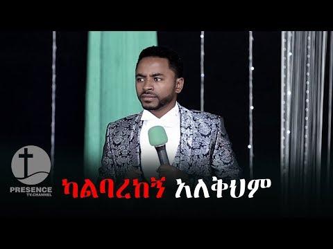 "Presence Tv Channel(Must watch""ካልባረከኝ አለቅህም"") Sep 30 ,2017 With Prophet Suraphel Demissie"
