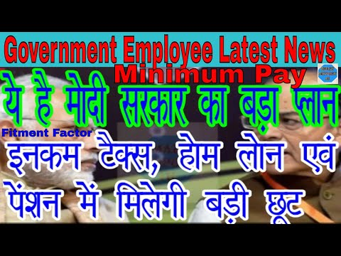 7th pay Commission latest news|मोदी सरकार का बड़ा प्लान|Govt employee Pension, incometax,homeloanछूट