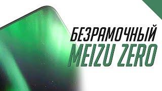 Безрамочный Meizu ZERO