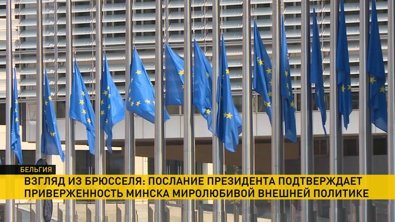 Послание Президента 2019 с интересом слушает Евросоюз