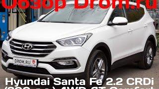 Hyundai Santa Fe 2016 2.2 CRDi (200 л.с.) 4WD AT Comfort - видеообзор