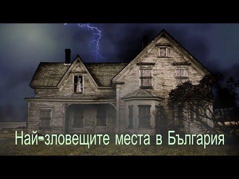 Най-зловещите места в България