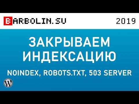 3 способа закрыть сайт от индексации: Robots Txt, Noindex и сервер
