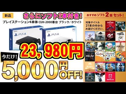 [GEO] PS4が5千円引き+ソフト2本で23,980円! [期間限定]