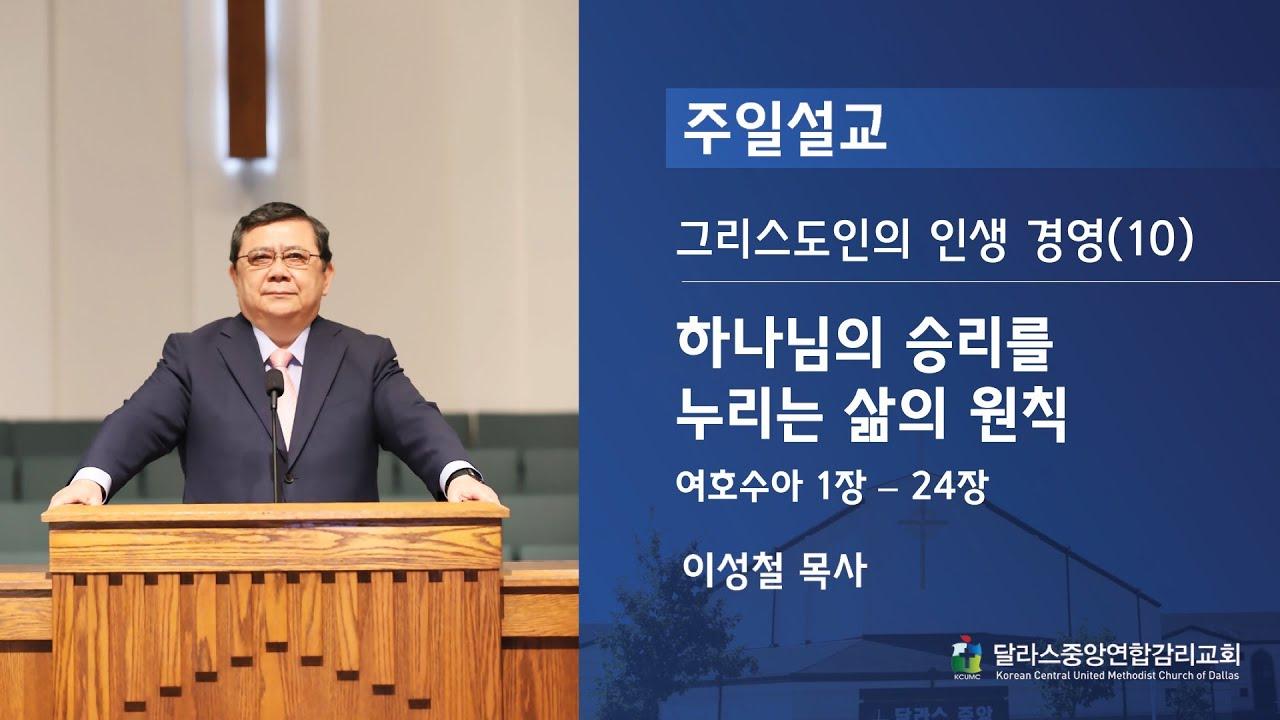 """2020-09-06 - """"하나님의 승리를 누리는 삶의 원칙"""""""