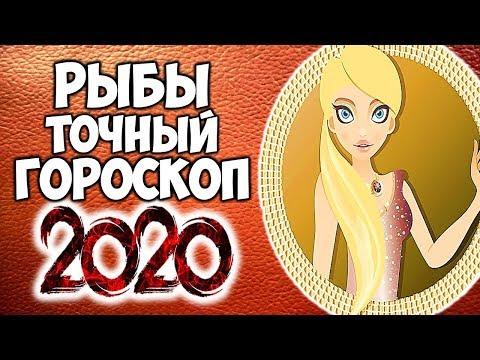 РЫБЫ САМЫЙ ТОЧНЫЙ ГОРОСКОП НА 2020 ГОД КРЫСЫ