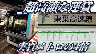 【首都圏の高額鉄道】東葉高速鉄道に乗ってきた