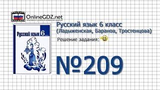 Задание № 209 — Русский язык 6 класс (Ладыженская, Баранов, Тростенцова)