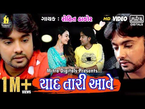 Yaad Tari Aave   Rohit Thakor New Sad Song 2018   Shreya Dave   Rahul Ravi   Mitra Digitals