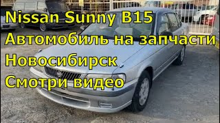 Nissan Sunny B15 378 на запчасти.  Запчасти на Ниссан.  Авто из Японии