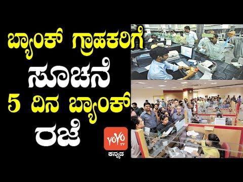 ಬ್ಯಾಂಕ್ ಗ್ರಾಹಕರಿಗೆ ಸೂಚನೆ : 5 ದಿನ ಬ್ಯಾಂಕ್ ರಜೆ | 5 Days Bank Holidays in December | YOYO TV Kannada