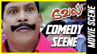 Vel - Comedy Scene | Suriya |  Asin |  Vadivelu