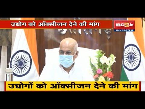 Oxygen Policy में बदलाव की मांग | CM Bhupesh ने अनुमति देने का अनुरोध किया