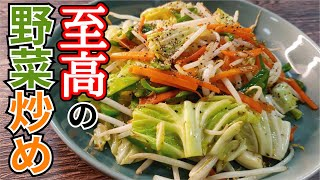 野菜炒め|料理研究家リュウジのバズレシピさんのレシピ書き起こし