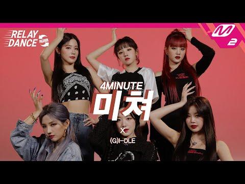 [릴레이댄스 어게인] (여자)아이들((G)I-DLE) - 미쳐(Crazy) (Original Song by. 4MINUTE) (4K)