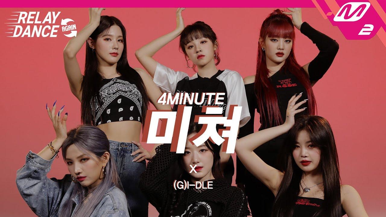 [릴레이댄스 어게인] (여자)아이들((G)I-DLE) – 미쳐(Crazy) (Original Song by. 4MINUTE) (4K)