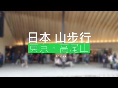 日本山步行 - 東京。高尾山|SOSAD Travel