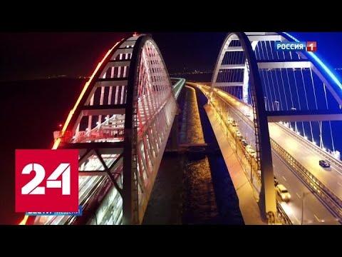 Открытие Крымского моста: мечта поколений, ставшая реальностью - Россия 24