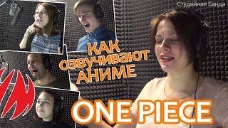 One Piece - Как мы озвучиваем аниме [Студийная Банда]