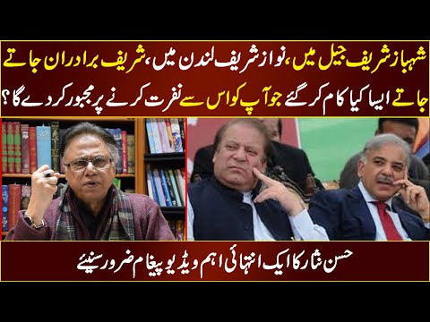 Hassan Nisar Latest Talk Shows and Vlogs Videos