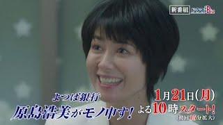 テレビ東京 ドラマBiz 「よつば銀行 原島浩美がモノ申す!~この女に賭...
