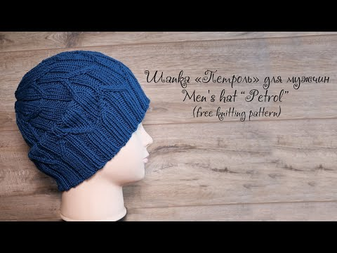 "Мужская шапка «Петроль» спицами | Men's hat ""Petrol"" free knitting pattern"