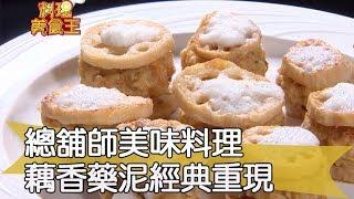 【料理美食王精華版】總舖師美味料理 藕香藥泥經典重現