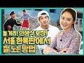 [포커스 TOP10] 서울 데이트 코스 TOP10! (광고x) - YouTube