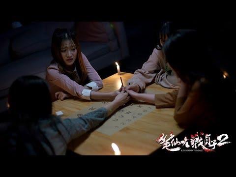 胆小者看的恐怖电影解说:几分钟看完国产恐怖电影《笔仙大战贞子2》