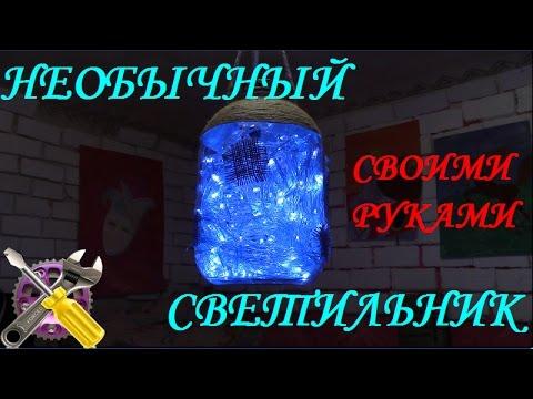 видео: Необычный Светильник из Банки и Гирлянды!!!Своими руками!