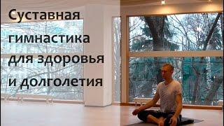 Суставная гимнастика для здоровья и долголетия