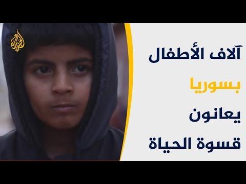 آلاف الأطفال بمخيمات النزوح بسوريا يعانون قسوة الحياة  - نشر قبل 2 ساعة