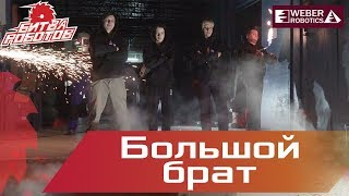Битва Роботов 2017 - Команда Большой брат