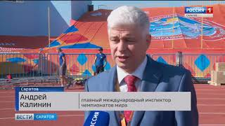 Иностранные сборные Чемпионата мира изучают соревновательные площадки