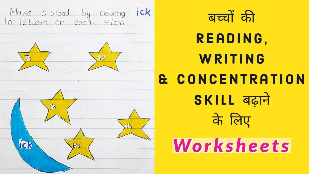 छोटे बच्चों में Reading Writing & Concentration कैसे ...