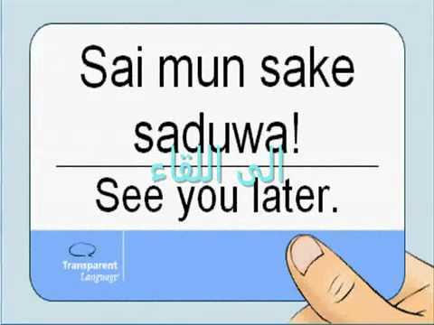 تعلم لغة الهوسا اكبر لغة افريقيا تحية Sudan Language / Hausa1 ...