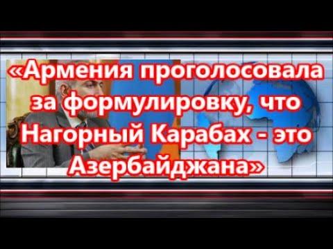 «Армения проголосовала за то что  Карабах - это часть Азербайджана» Пашинян