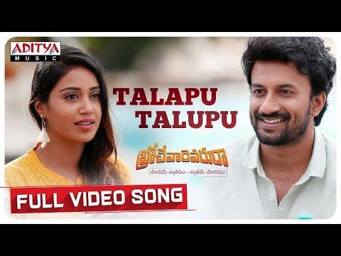 Talapu Talupu Full Video Song | Brochevarevarura Songs |Satyadev, Nivetha Pethuraj