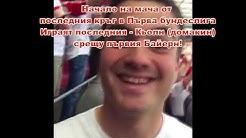 5.05.2018_ ФК Кьолн_Сбогуване с Първа Бундеслига