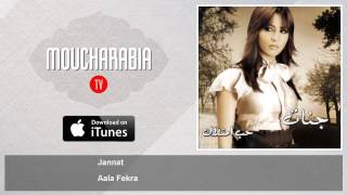 Jannat - Aala Fekra