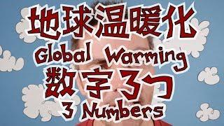 地球温暖化は緊急事態を表す3つの数字 / Three numbers that show that global warming is an emergency 脚本と参考リンク/Transcript and reference ...