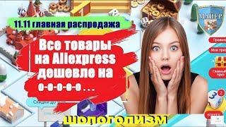 11.11 Алиэкспресс 2019   ШОПОГОЛИК