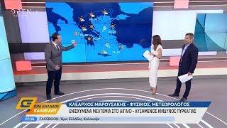 Καιρός 20/08/2019: Ενισχυμένα τα μελτέμια – Κίνδυνος πυρκαγιάς - Ώρα Ελλάδος Καλοκαίρι| OPEN TV